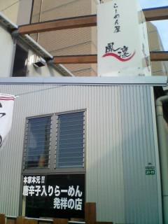 ふうりん  福岡